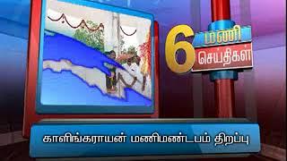 13TH MAY 6PM MANI NEWS