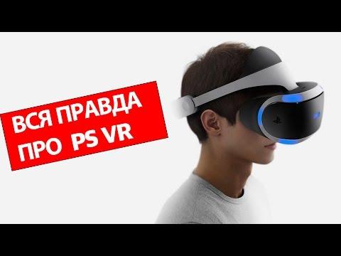 Суровая правда про Sony PlayStation VR