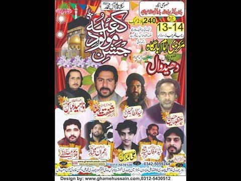 Live jashan 13 rajab 2019 Dheedwal Chakwal