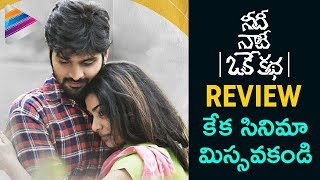 Needi Naadi Oke Katha REVIEW and RATING | Sree Vishnu | Satna Titus | Nara Rohit | #NNOK 2018 Movie
