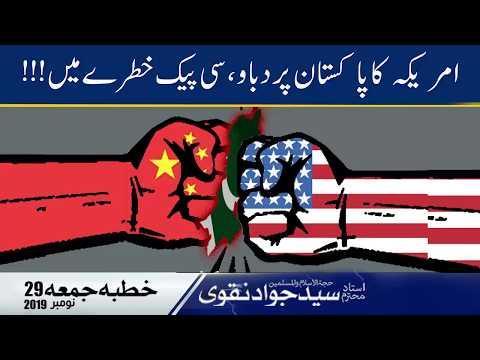 CPEC khatray mai, Amrica ka Pakistan pr Dabao | Ustad e Mohtaram Syed Jawad Naqvi