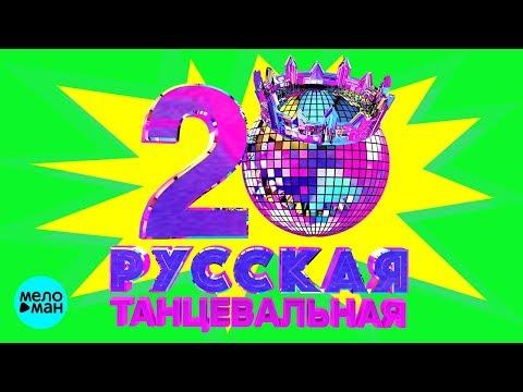 РУССКАЯ ТАНЦЕВАЛЬНАЯ 20ка 2018