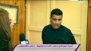 صبايا الخير: لقاء ريهام سعيد مع المتهمين بقتل الطفلة زينة (قتيلة بورسعيد)