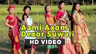 Aami Axom Dexor Suwali | Singer - Parbin Pori