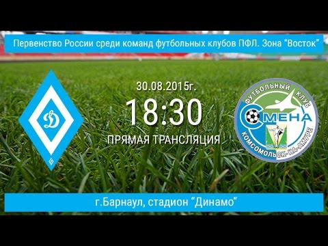 30 августа 2015. Динамо (Барнаул) 2-2 Смена (Комсомольск-на-Амуре)