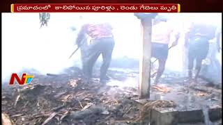 Huge Fire Accident due to Short Circuit in Guntur District || Animals lost Lives
