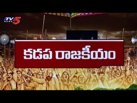 Group Politics in Kadapa TDP | Political Junction | TV5 News