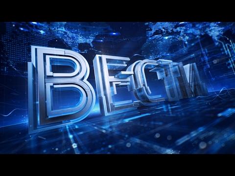 Вести в 23:00 новости с Максимом Киселевым от 27.02.17