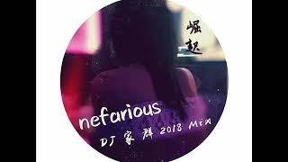 Nefarious崛起系列---DJ家群 2018 客製 (客戶指定bpm155)