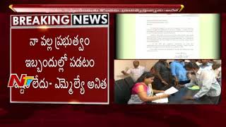 MLA Anitha Writes Letter to CM Chandrababu Over TTD Board Member Post