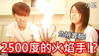 【小玉】危險實驗!來製造2500度的火焰之手吧!?【請勿嘗試】