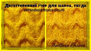 Reversible cable patterns for cozy winter scarves  Узор спицами для шарфа, снуда