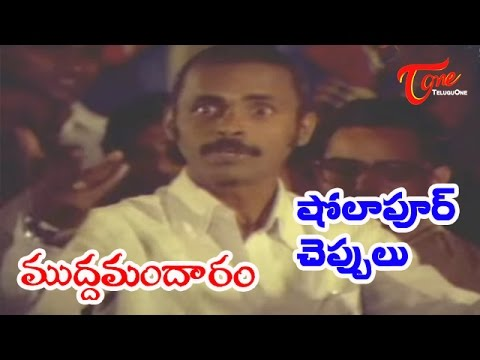 Mudda Mandaram Telugu Movie Songs | Sholapur Cheppulu | Poornima | Pradeep video