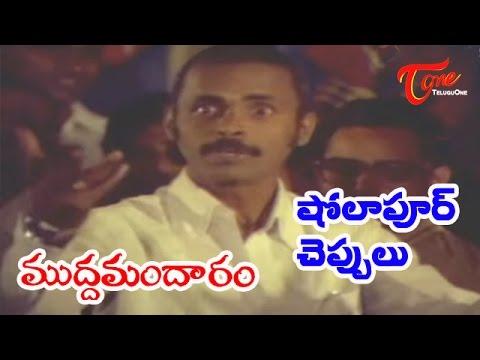 Mudda Mandaram Telugu Movie Songs | Sholapur Cheppulu | Poornima | Pradeep. Photo,Image,Pics