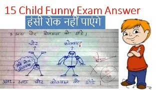 funniest child  Test Answer  | smart kid hilarious test answer in Hindi