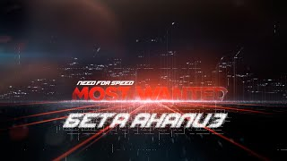 NFS Most Wanted 2012 - Бета Анализ