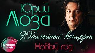 Юрий Лоза - Новый год