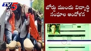 ABVP, Students Protest In Front of Inter Board | Hyderabad