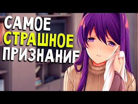 ВСЕ. ЭТО КОНЕЦ. ВСЕМУ - Doki Doki Literature Club (прохождение на русском) #5