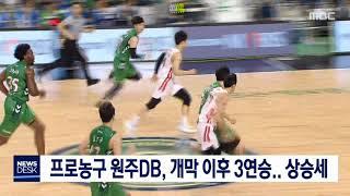프로농구 원주DB, 개막 이후 3연승-수정