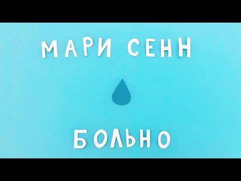 Мари Сенн - Больно (remix)