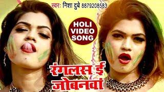 (2018) का सुपरहिट होली VIDEO SONG Nisha Dubey Ranglas E Jobanawa Superhit Bhojpuri Holi Songs