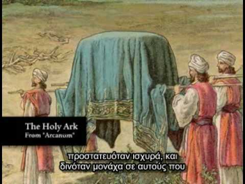 Sex: The Secret Gate to Eden (ελληνικά)
