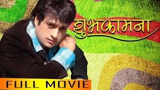 """New Nepali Movie -  """"Subhakamana"""" Full Movie    Shree Krishna, Karishma    Latest Nepali Movie 2017"""