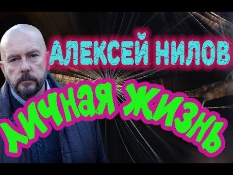 Алексей Нилов - биография, личная жизнь, жены и дети. Сериал Высокие ставки. Реванш