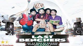 Lastbenchers | Film by Prajakt Rebeloma | Last benchers Full Movie | Hindi | Filmdukes |