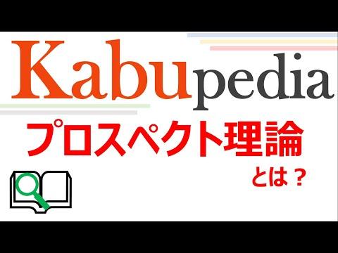 Kabupedia 【プロスペクト理論とは】知っておきたい株式投資の知識