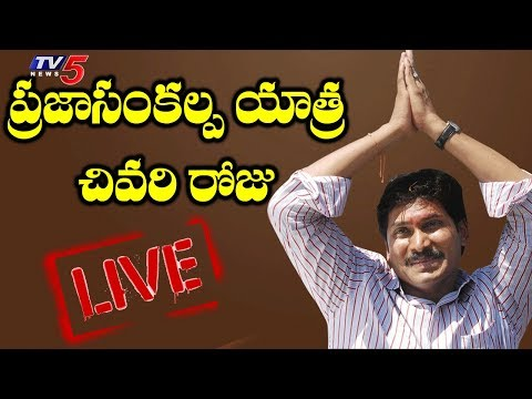 YS Jagan LIVE | Praja Sankalpa Yatra Last Day | Ichchapuram | TV5 News