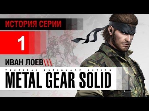 История серии Metal Gear, часть 1