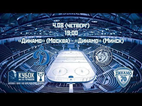 Кубок Чернышева 2016. «Динамо» (Москва) - «Динамо» (Минск)