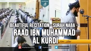 Beautiful Recitation - Surah Naba - Raad Ibn Muhammad al Kurdi