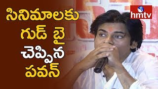 Pawan Kalyan Says Goodbye To Movies | Fans Disappointed Over Pawan Kalyan  | hmtv News