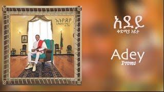 Teddy Afro - አደይ - Adey - [New Music 2017 Promo]