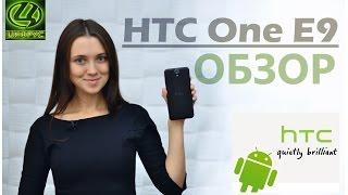 Обзор HTC One E9 - Достоинства и недостатки [Цифрус]