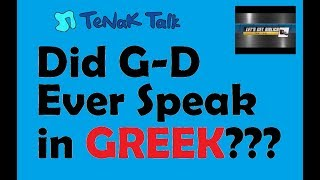 Video: Greek language, philosophy & culture conflicts with Judaism. Greek is not God's language - Tovia Singer