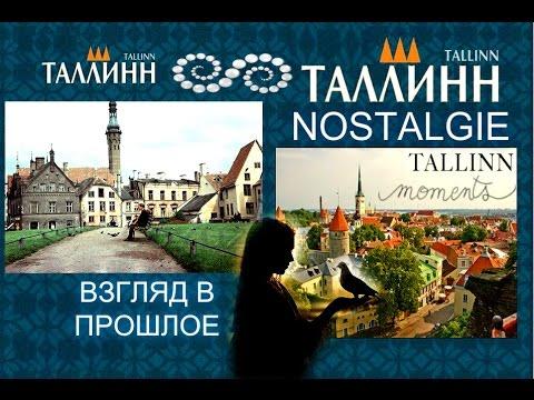 Взгляд в прошлое. Таллинн. Ласнамяэ.