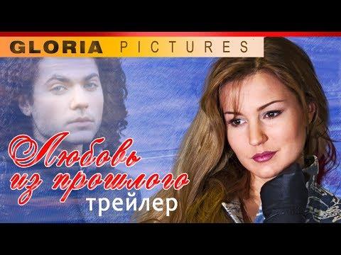 Любовь из прошлого первый трейлер, Love from the past, Amor del pasado, अतीत से प्यार