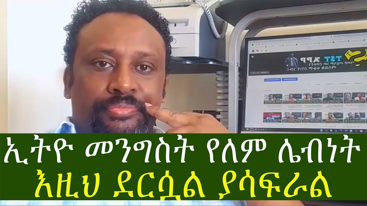 The Ethiopian government has maintained strict control over the Internet and mobile technologies