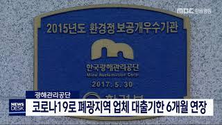 광해공단, 폐광지 업체 대출기한 연장