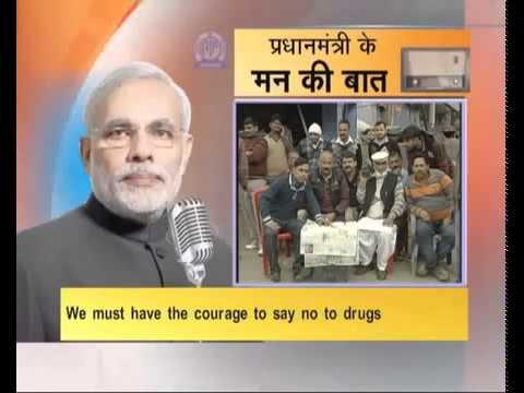 Narendra Modi's 'Mann Ki Baat' on drug addiction issue 14th Dec