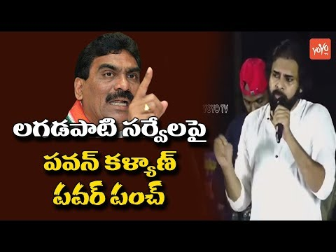 Pawan Kalyan Reacts on Lagadapati Survey Reports | Janasena | AP Politics | YOYO TV Channel