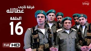 مسلسل فرقة ناجي عطا الله الحلقة 16 السادسة عشر