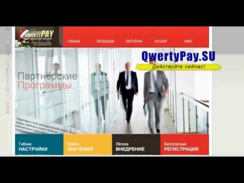 Сервис qwertypay