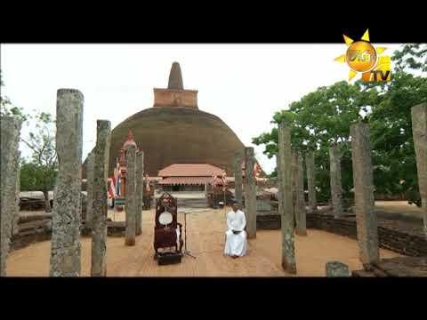 Hiru Dharma Pradeepaya - Darma Deshanawa | 2021-06-24