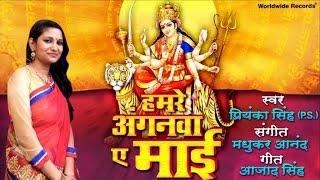 download lagu Hamre Anganwa Ye Mai  Priyanka Singh  Devi gratis