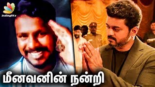 Hats Off to Vijay's Boldness : Fisherman's Emotional Message to Sarkar Team | Political Satire
